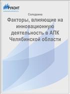 Факторы, влияющие на инновационную деятельность в АПК Челябинской области
