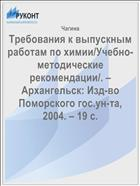 ���������� � ��������� ������� �� �����/������-������������ ������������/. � �����������: ���-�� ���������� ���.��-��, 2004. � 19 �.