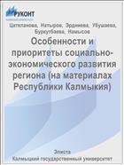 Особенности и приоритеты социально-экономического развития региона (на материалах Республики Калмыкия)