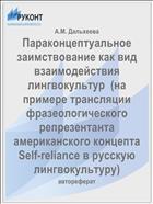 Параконцептуальное заимствование как вид взаимодействия лингвокультур  (на примере трансляции фразеологического репрезентанта американского концепта Self-reliance в русскую лингвокультуру)