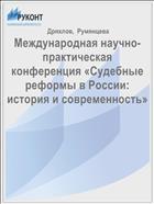 Международная научно-практическая конференция «Судебные реформы в России: история и современность»