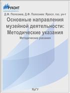 Основные направления музейной деятельности:  Методические указания
