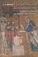 """Византийское миссионерство: Можно ли сделать из """"варвара"""" христианина?"""
