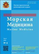 Морская медицина
