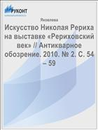 Искусство Николая Рериха на выставке «Рериховский век» // Антикварное обозрение. 2010. № 2. С. 54 – 59