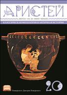 Аристей : Классическая филология и античная история