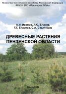 Древесные растения Пензенской области