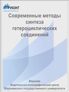 Современные методы синтеза гетероциклических соединений