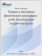 Теория и методика физической рекреации : учеб. пособие для студентов вузов