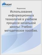 Использование информационных технологий в учебном процессе начальной школы: Учебно-методическое пособие.