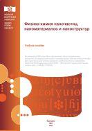 Физико-химия наночастиц, наноматериалов и наноструктур