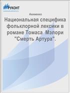 """Национальная специфика фольклорной лексики в романе Томаса  Мэлори """"Смерть Артура""""."""