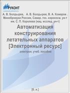 Автоматизация конструирования летательных аппаратов [Электронный ресурс]
