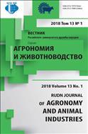 Вестник Российского университета дружбы народов. Серия: Агрономия и животноводство