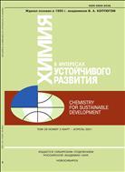Химия в интересах устойчивого развития