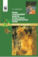 Борьба с контрабандой объектов фауны и флоры на Дальнем Востоке России (конец ХIХ – начало ХХI в.)