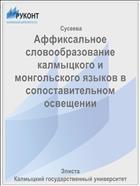 Аффиксальное словообразование калмыцкого и монгольского языков в сопоставительном освещении