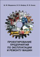 Проектирование предприятий по эксплуатации и ремонту машин