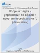 Сборник задач и упражнений по общей и неорганической химии (с решениями)