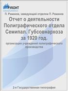 Отчет о деятельности Полиграфического отдела Семипал. Губсовнархоза за 1920 год.