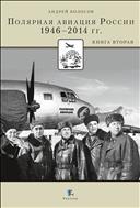 Полярная авиация России. Кн. 2. 1946-2014 гг.