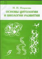 Основы цитологии и биологии развития