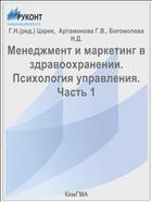 Менеджмент и маркетинг в здравоохранении. Психология управления. Часть 1