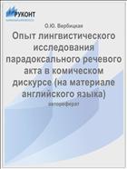 Опыт лингвистического исследования парадоксального речевого акта в комическом дискурсе (на материале английского языка)