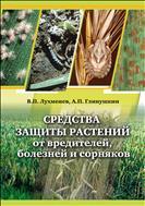 Средства защиты растений от вредителей, болезней и сорняков