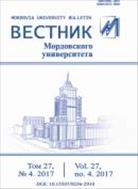 Вестник Мордовского университета
