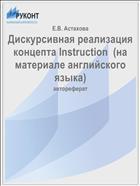 Дискурсивная реализация концепта Instruction