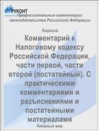 Комментарий к Налоговому кодексу Российской Федерации, части первой, части второй (постатейный). С практическими комментариями и разъяснениями и постатейными материалами