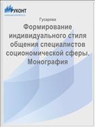 Формирование индивидуального стиля общения специалистов социономической сферы. Монография