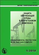 Защита окружающей среды в нефтегазовом комплексе