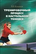 Тренировочный процесс в настольном теннисе