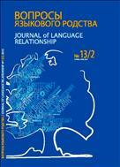 Вопросы языкового родства