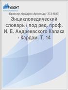Энциклопедический словарь / под ред. проф. И. Е. Андреевского Калака - Кардам. Т. 14