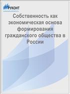 Собственность как экономическая основа формирования гражданского общества в России