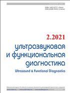 Ультразвуковая и функциональная диагностика