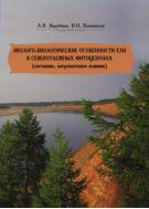 Эколого-биологические особенности ели в северотаежных фитоценозах (состояние, антропогенное влияние)