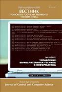 Вестник Томского государственного университета. Управление, вычислительная техника и информатика
