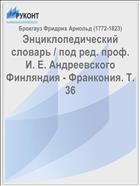 Энциклопедический словарь / под ред. проф. И. Е. Андреевского Финляндия - Франкония. Т. 36