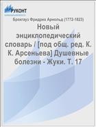 Новый энциклопедический словарь / [под общ. ред. К. К. Арсеньева] Душевные болезни - Жуки. Т. 17