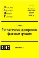 Вопросы атомной науки и техники. Серия: Математическое моделирование физических процессов.