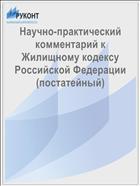 Научно-практический комментарий к Жилищному кодексу Российской Федерации (постатейный)