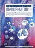 Прикладная информатика / Journal of Applied Informatics