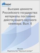 Высшие ценности Российского государства: материалы постоянно действующего научного семинара. Вып. 6