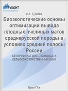 Биоэкологические основы оптимизации вывода плодных пчелиных маток среднерусской породы в условиях средней полосы России