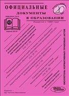 Официальные документы в образовании