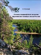 Основы ландшафтной экологии европейских таежных лесов России